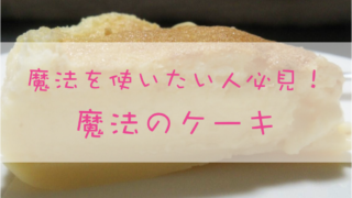 魔法のケーキTop