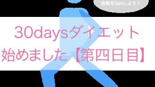 ダイエット(4日目)