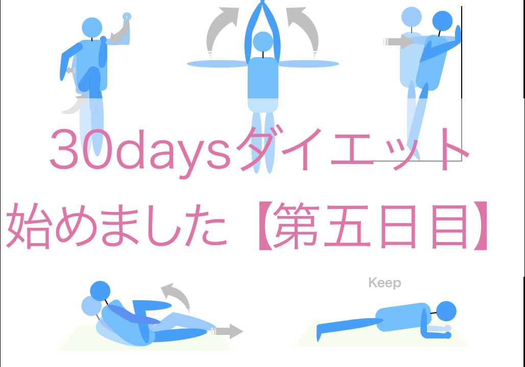 ダイエット(5日目)