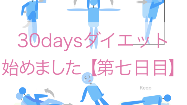 ダイエット(7日目)