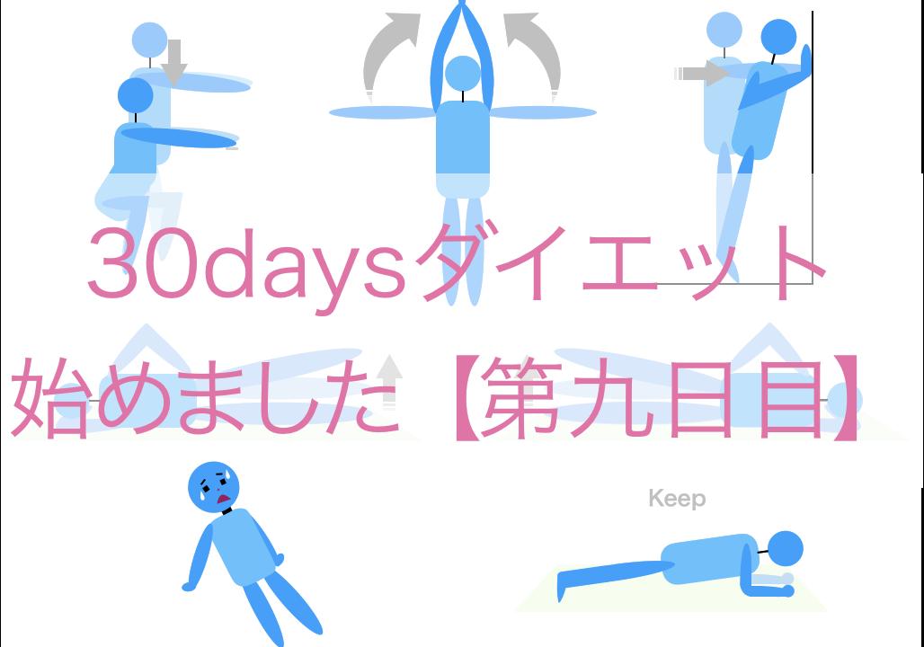 ダイエット(9日目)