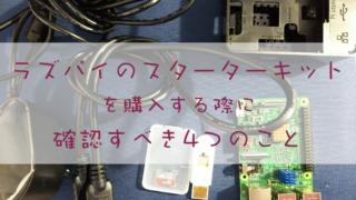 ラズパイ_注意_top