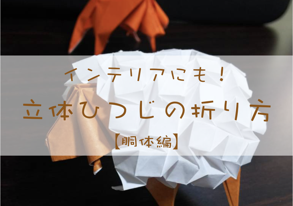 ひつじの折り方(胴体編)