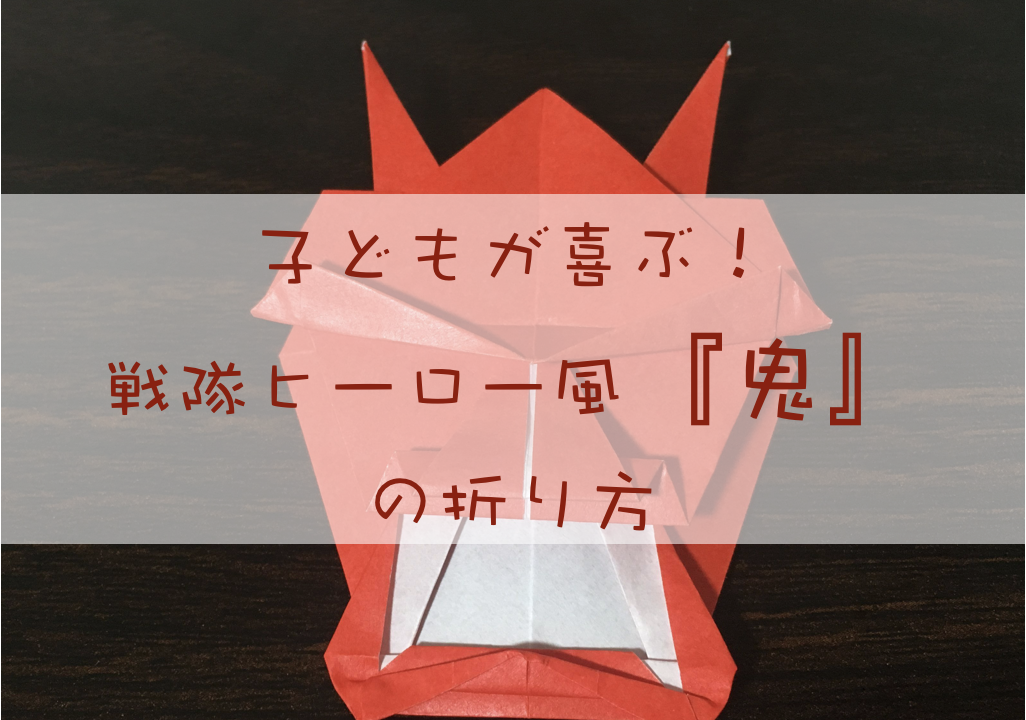 鬼の折り方_Top