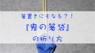 鬼の箸袋_Top