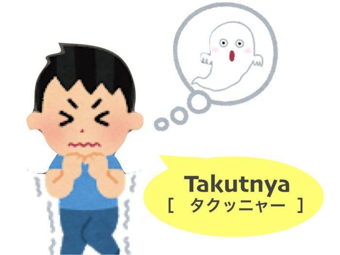 lesson1_ex7_takut