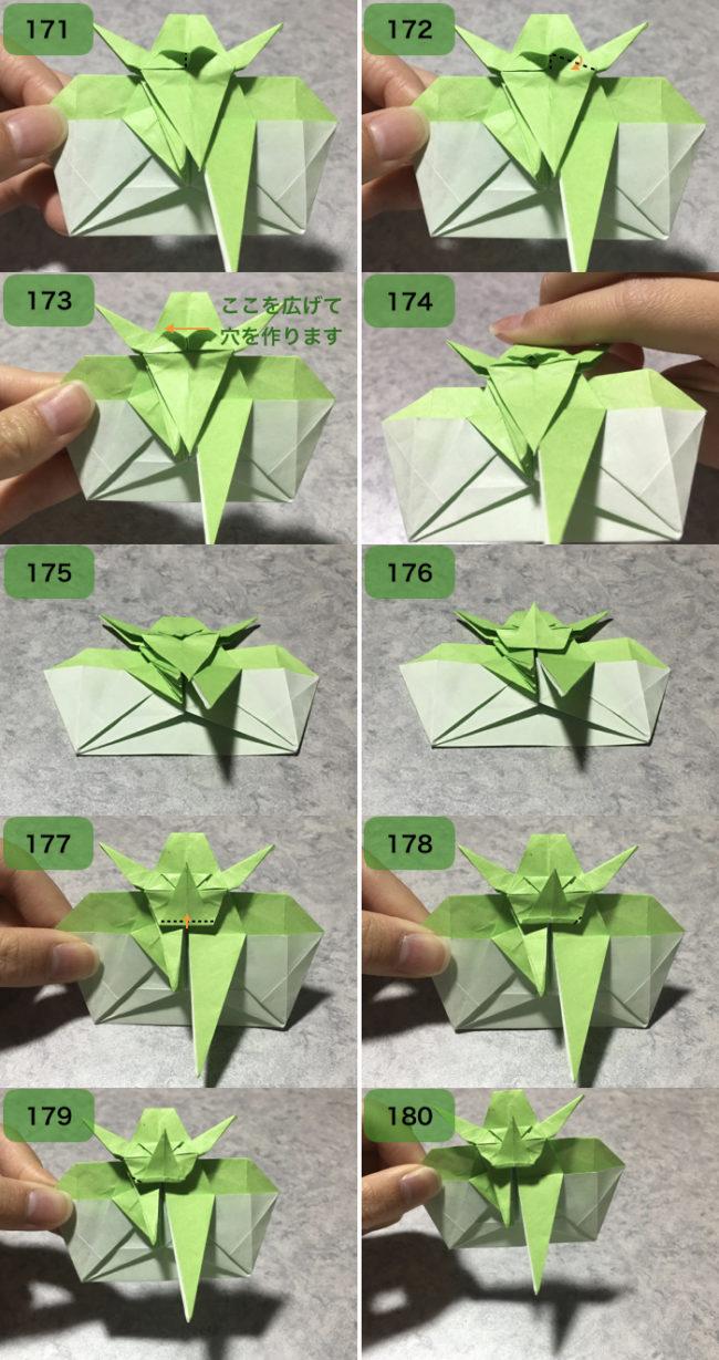 ヨーダの折り方18