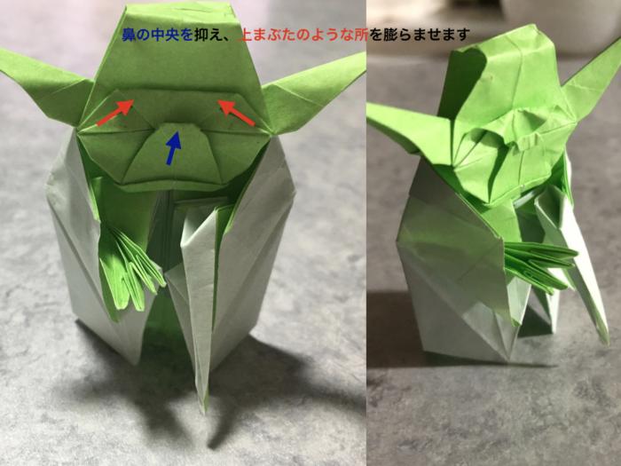 ヨーダの折り方23