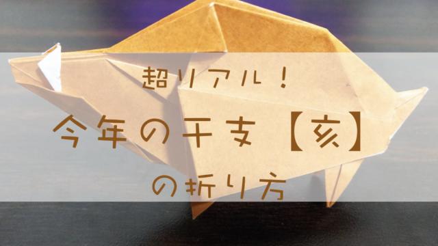 亥の折り方(アイコン)
