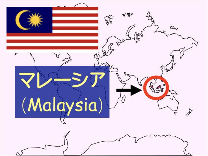 マレーシア所在地