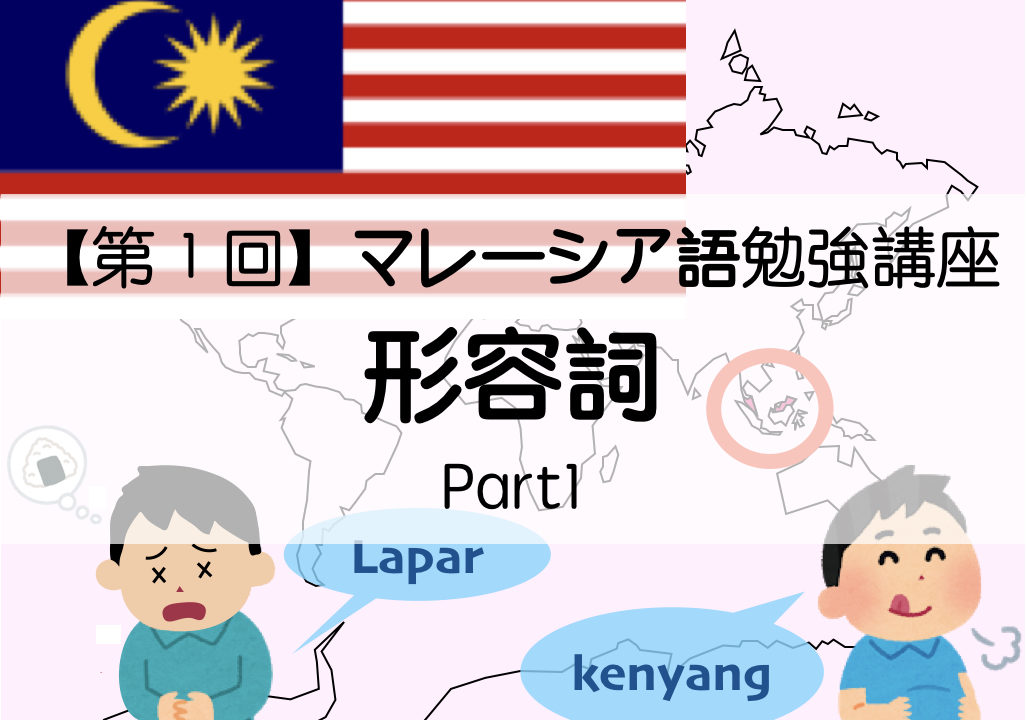 マレーシア語1_Top