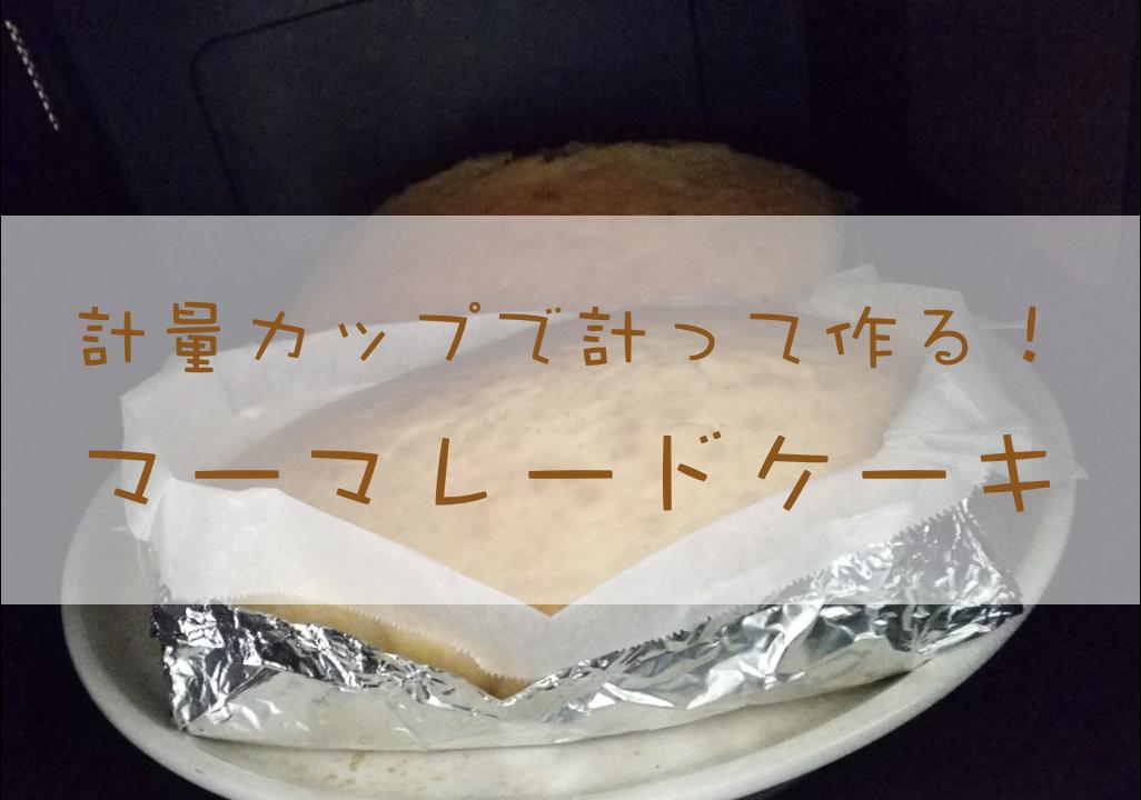 マーマレードケーキ_Top
