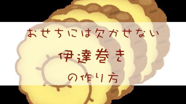 伊達巻き(アイコン)