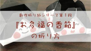 お多福の香箱_Top