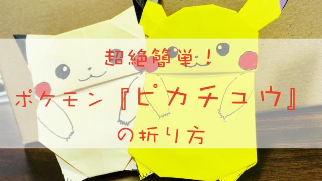 ピカチュウ_Top