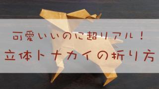 トナカイの折り方_Top