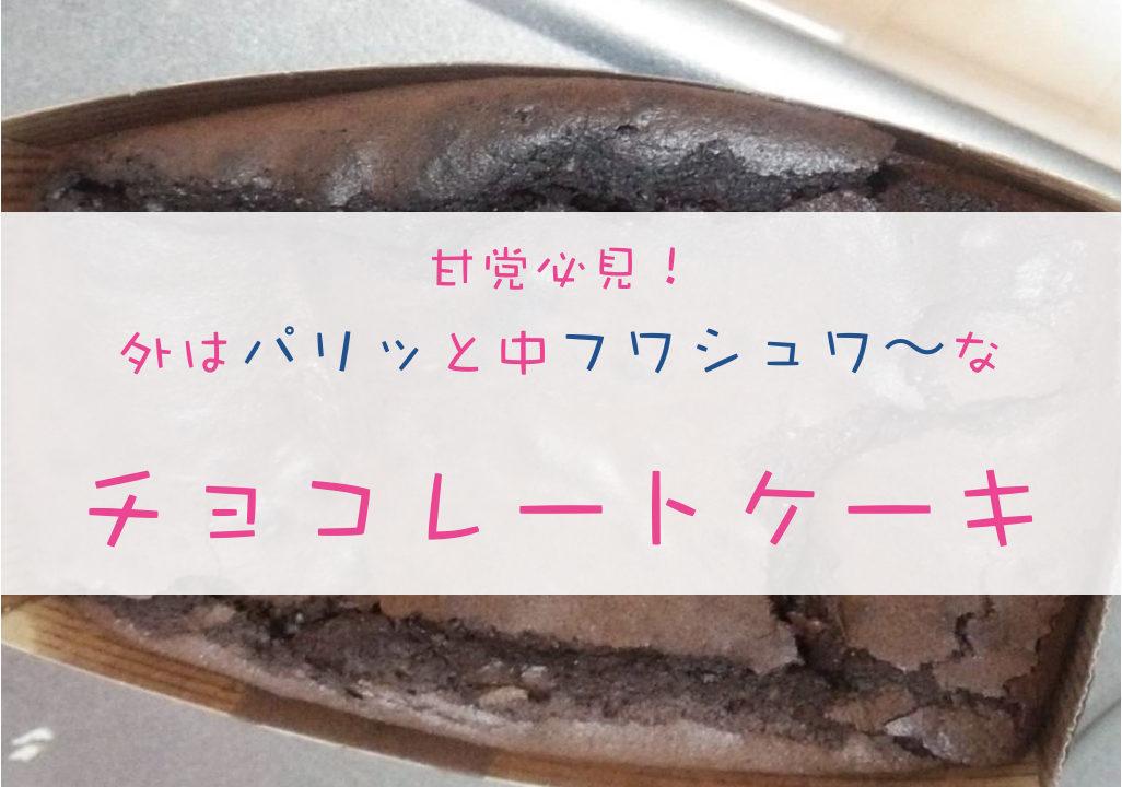 チョコケーキ_Top