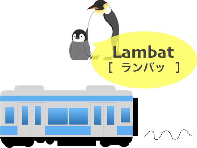 lesson3_ex10_lambat