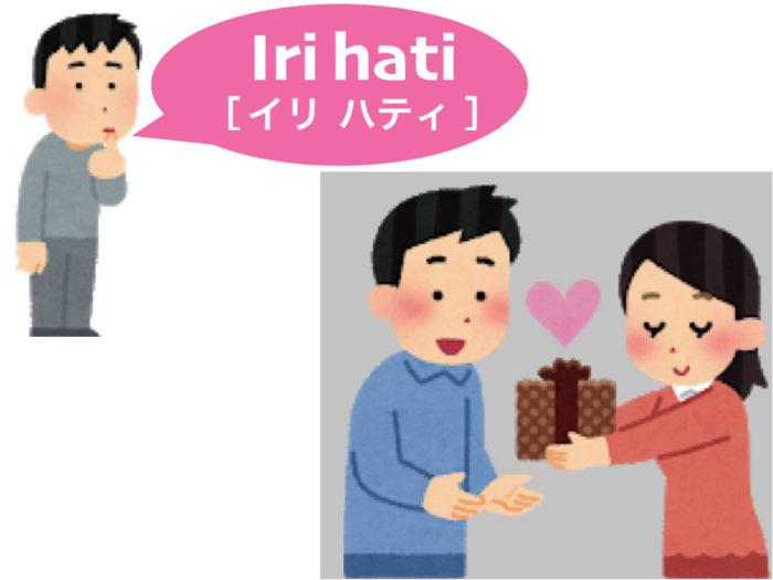 lesson4_ex_iriHati