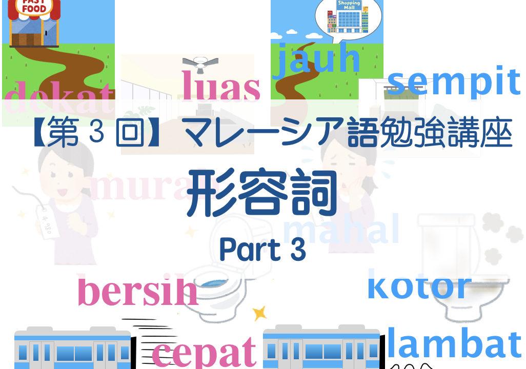 マレーシア語勉強講座3_Top