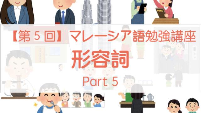 マレーシア語勉強講座5_Top