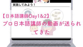 オンライン日本語講師day1,2