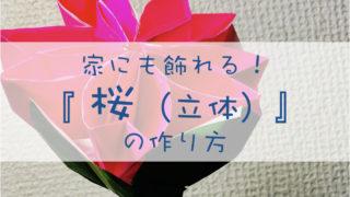 桜の作り方_Top