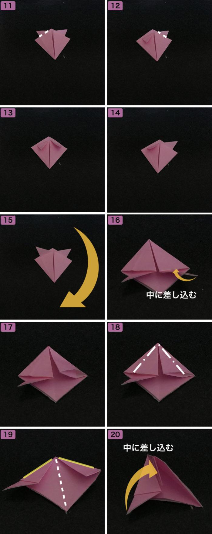桜の折り方2