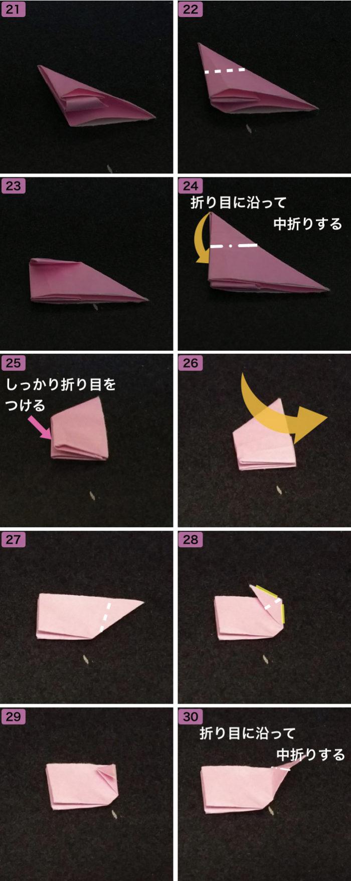 桜の折り方3