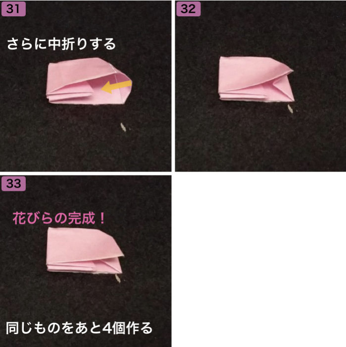 桜の折り方4
