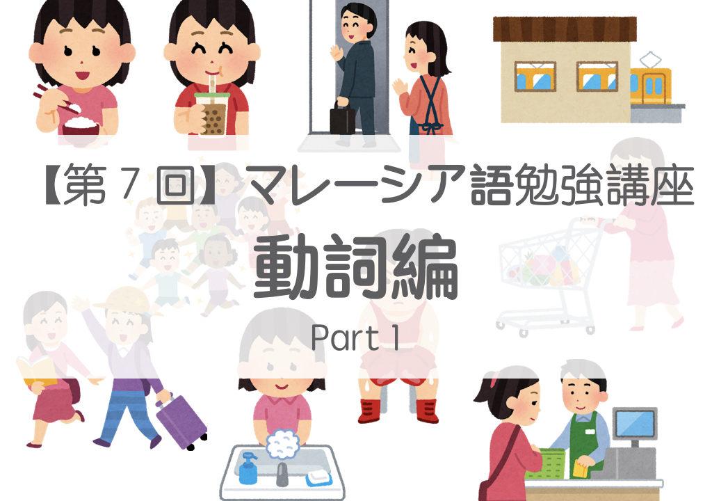 マレーシア語勉強講座7