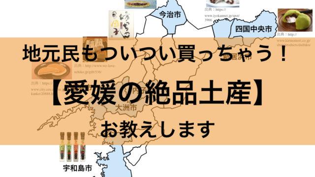 愛媛の絶品土産_Top
