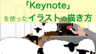 Keynoteを使ったイラストの描き方