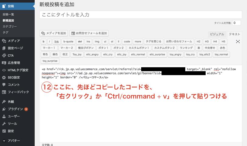 ⑤コードの貼り付け1