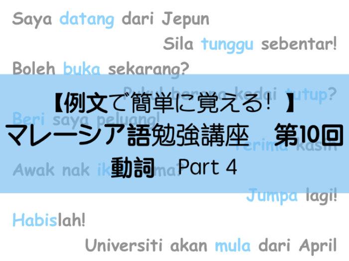 マレーシア語勉強講座10_Top